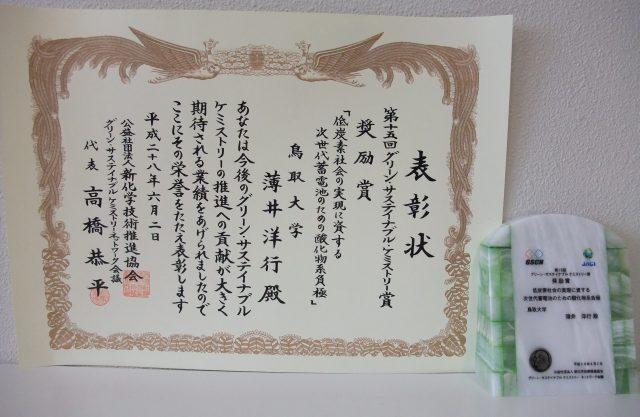 15th-GSC-enc-award